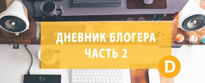 блог как создать блог