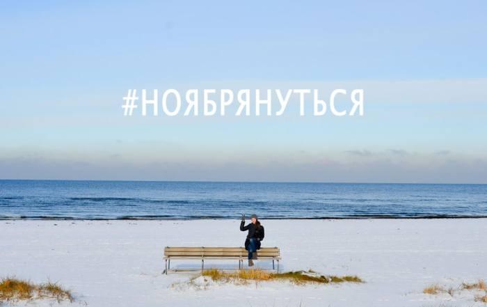 зимняя юрмала моя юрмала латвия рига русский блогер лучший блогер ноябрь первый снег