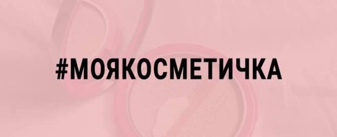 румяна от collistar ti amo 500 моя косметичка румяна для молодых девушек топ румян