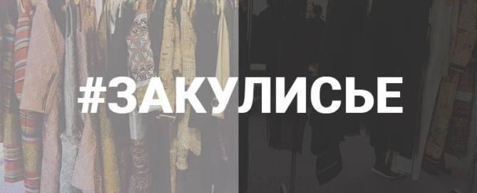закулисье рижская неделя моды 2017 неделя моды в Риге Рига Латвия модный блогер топ лучших блогеров daryamaljugina