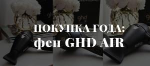 GHD AIR fēns airstyler фен kur nopirkt Rīgā fēnu labākāis fēns sausiem matiem cirtainiem matiem где купитьь фен лучший фен года