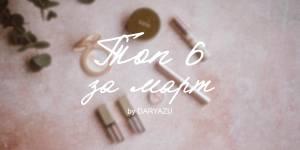 топ 6 продуктов за март красота макияж косметика daryazu pink background