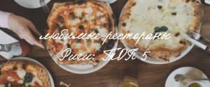 kur paest riga, рестораны Риги, лучшие рестораны Риги, где поесть в Риге,